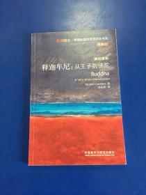 斑斓阅读·外研社英汉双语百科书系·释迦牟尼:从王子到佛陀