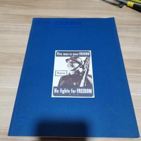 正义对邪恶的胜利 纪念世界反法西斯战争胜利70周年画史(内页干净)