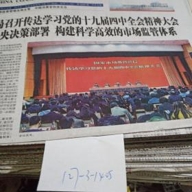 中国消费者报2019.11.8 。