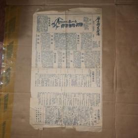 原子弹完成者 宣传小报 没写出版日期应该是民国的