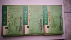 江湖三女侠 (上中下 全3册)