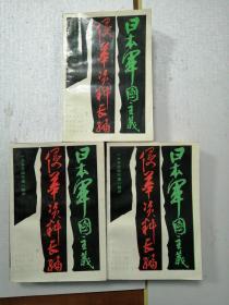 日本军国主义侵华资料长编(上中下全三册)♥