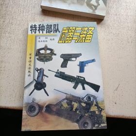 特种部队武器与装备