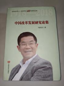中国改革发展研究论集   马传景  签名精装