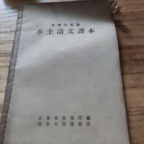 乡土语文课本
