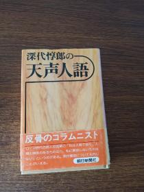 日本原版书《无声人语》