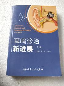 耳鸣诊治新进展(第2版)品好