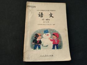 九年义务教育五年制小学教科书语文第九册