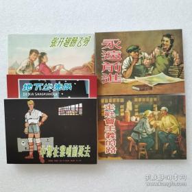 老连环画珍藏7(5册)