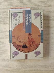 耳食录·三异笔谈——笔记小说精品丛书    精装