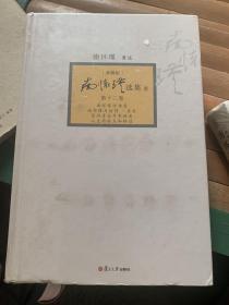 南怀瑾选集(第12卷 典藏版)