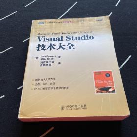 Visual Studio技术大全