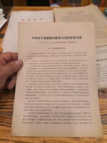 中央关于目前形势与党的任务决议 1935年 瓦窰堡会议