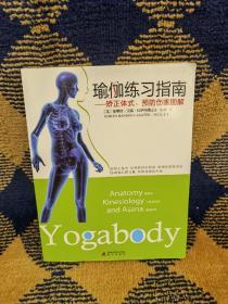 瑜伽练习指南:矫正体式、预防伤害图解