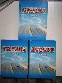 精装本,路政管理规定实施手册 上中下3本合售