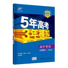 曲一线 高中英语 必修5 北师大版 2021版高中同步 5年高考3年模拟 五三 曲一线 主编 教育科学出版社9787504141644正版全新图书籍Book