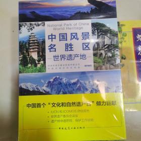 中国风景名胜区(世界遗产地)