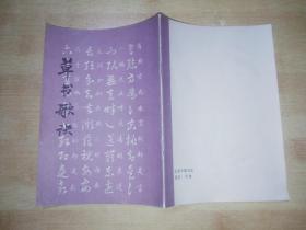 草书歌诀 北京中国书店