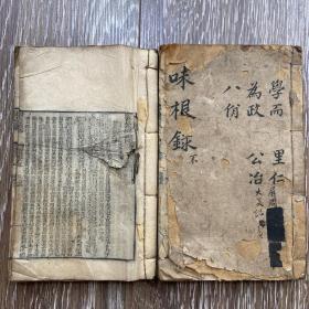 清木刻本《四书味根录》论语卷首-卷五、卷十五-卷二十。2册合售,不缺页。