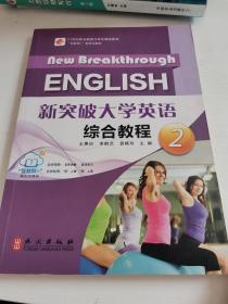 21世纪职业教育立体化精品教材 新突破大学英语综合教程2