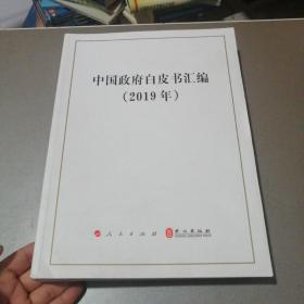 2019年中国政府白皮书汇编