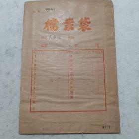 老资料 :1974年档案材料:河南省电建一处工会会员登记表(崔荣桂)、电建一处职工直系供养亲属登记表,有档案袋,