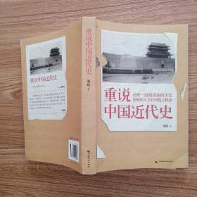 重说中国近代史   一版一印