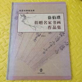 淮安博物馆藏徐伯璞捐赠名家书画作品集