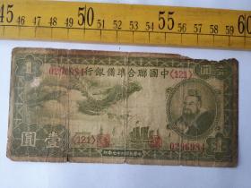 民国时期,中国联合准备银行绿壹元