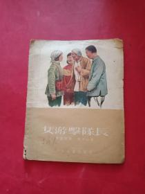 女游击队长【54年8月1版1印,28开连环画,上图下文】