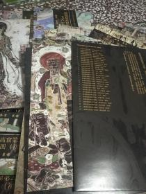 中国古代壁画经典高清大图系列 30册全
