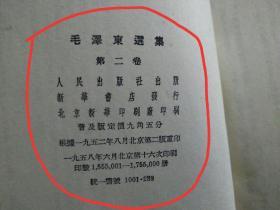 4本合售。毛泽东选集第一卷、毛泽东选集第二卷、毛泽东选集第四卷、毛泽东选集第五卷(第二卷和第四卷是繁体字版,没有毛像。第一卷和第五卷有毛像)(品相非常差,有破损、书角缺损、多涂写、多涂划,多污迹、多字迹)(第五卷有几页缺角,外封非常破)(第四卷外封非常破)(出版日期、版次,请看图片)(不议价、不包邮、不退不换)(重超1公斤,快递费15元,只用中通快递)