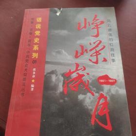 中共党史大型普及丛书·话说党史系列·峥嵘岁月:风云激荡的红流往事(1921-1927)