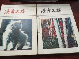 读者文摘1982年11/12期,1983年1-12期