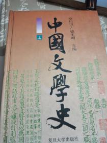 复旦大学中文系教授章培恒签名<中国文学史>全三册