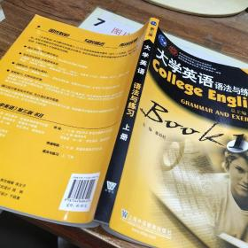 大学英语语法与练习(上册1第3版)  有字迹划线