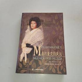 M县的麦克白夫人