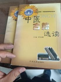 中医古籍选读