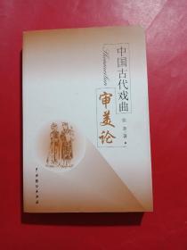 中国古代戏曲审美论