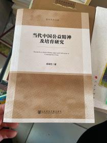 当代中国公益精神及培育研究