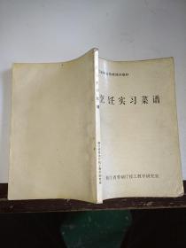 浙江省职业技能培训教材 烹饪实习菜谱