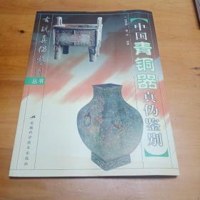 中国青铜器真伪鉴别