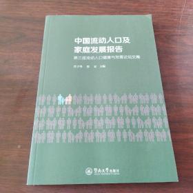 中国流动人口及家庭发展报告:第三届流动人口健康与发展论坛文集