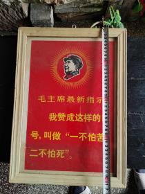 带头像毛主席语录宣传画,含框