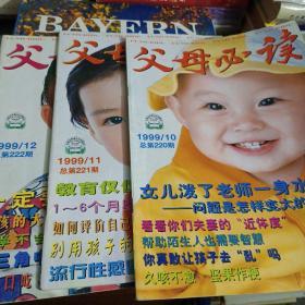 父母必读1999年2、7、8、10、11、12