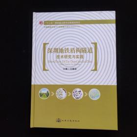 深圳地铁盾构隧道技术研究与实践 精装一版一印