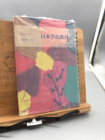 日本学前教育