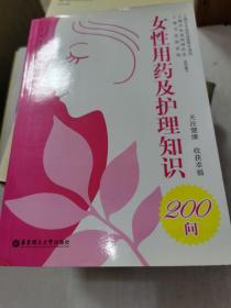 女性用药及护理知识200问