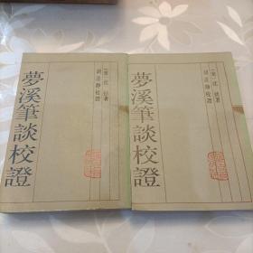 梦溪笔谈校证(上下册)一版一印 仅印3500册