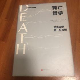 死亡哲学:耶鲁大学第一公开课 实物拍摄,内有少量笔记 加黄印